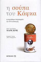 Kafka soup